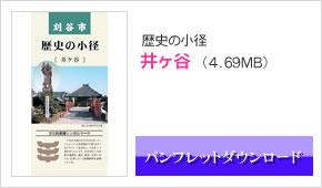 歴史の小径_井ヶ谷