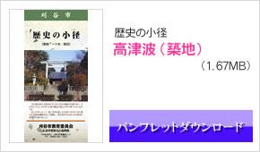 歴史の小径_高津波(築地)