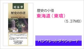 歴史の小径_東海道(今川)