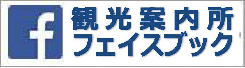 刈谷駅前観光案内所フェイスブック